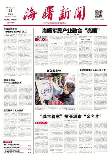 海曙新闻第842期