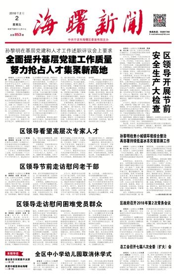海曙新闻第853期