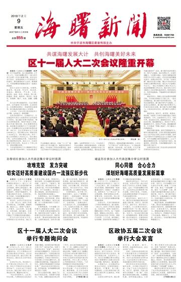 海曙新闻第855期
