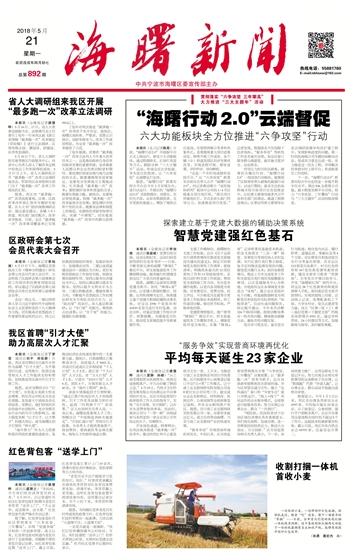 海曙新闻第892期