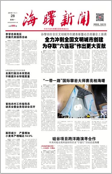 海曙新闻第895期