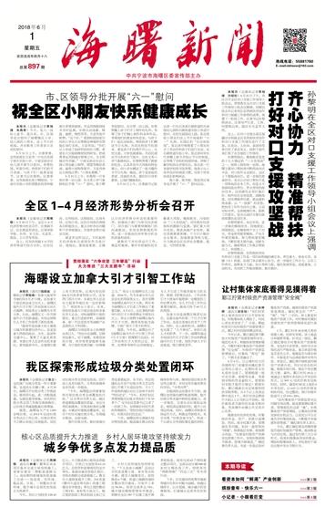 海曙新闻第897期
