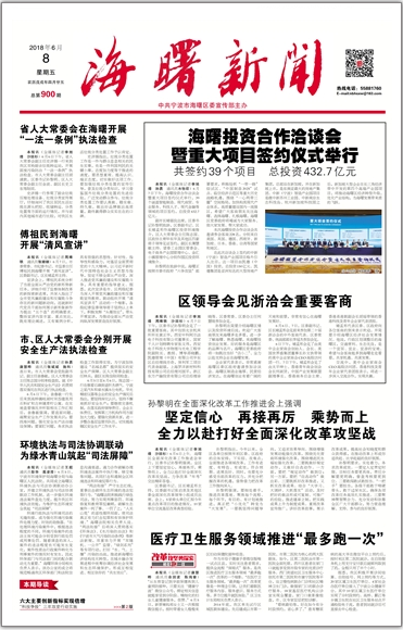 海曙新闻第900期