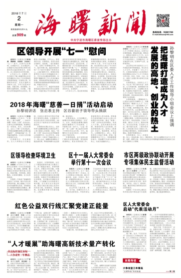 海曙新闻第909期