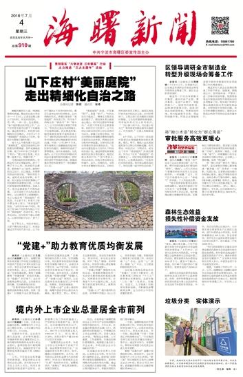 海曙新闻第910期
