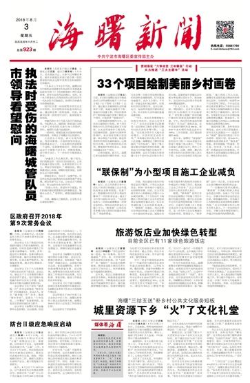 海曙新闻第923期
