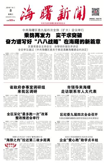 海曙新闻第925期