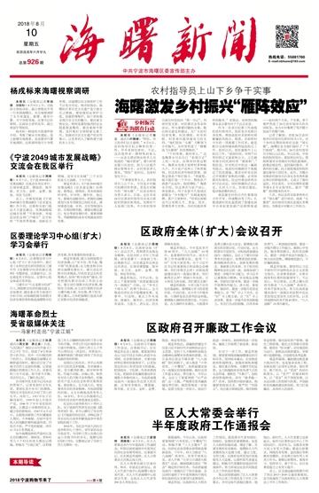 海曙新闻第926期