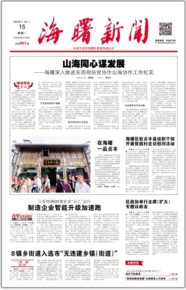 海曙新闻第951期
