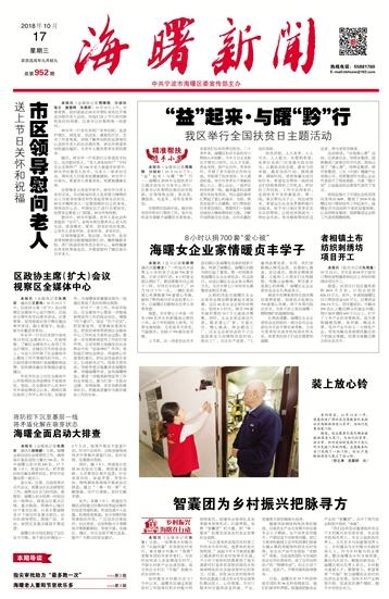 海曙新闻第952期