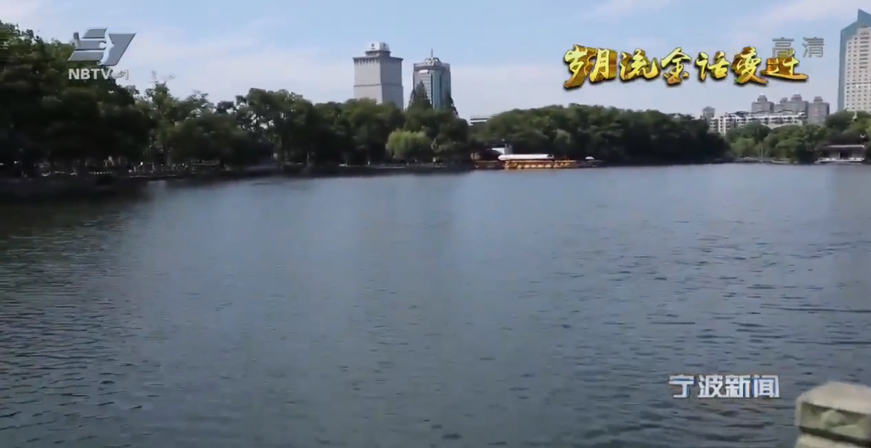 (岁月流金话变迁)月湖:千年文脉 美丽蝶变
