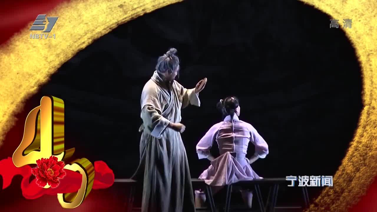 (宁波改革开放40年印迹・人物)三十:邹建红:树立宁波演艺舞台全国影响力