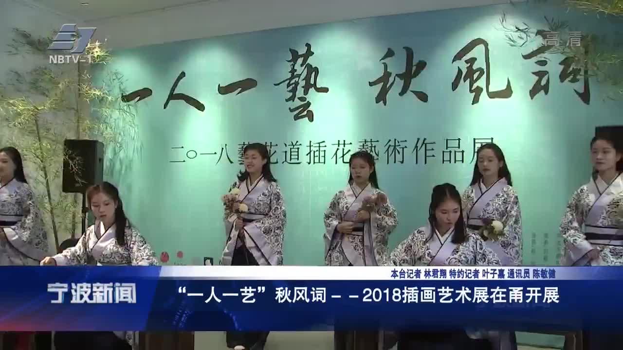 """""""一人一艺""""秋风词--2018插画艺术展在甬开展"""