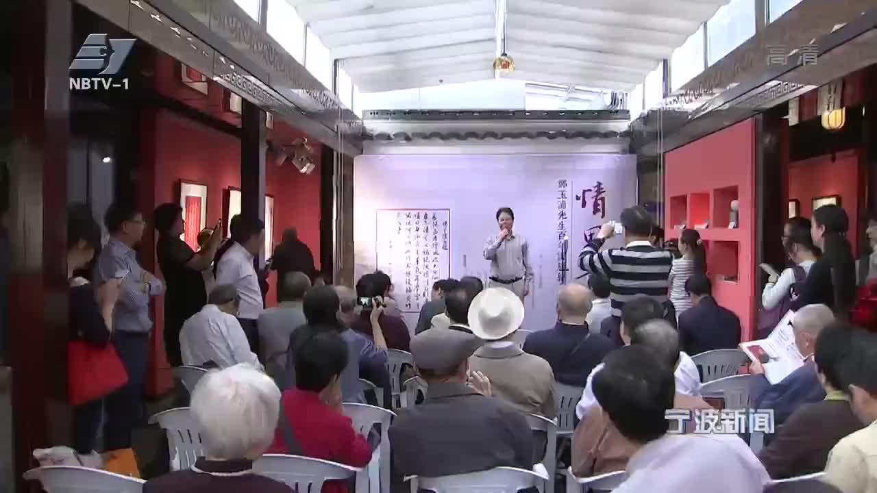 郑玉浦百年诞辰纪念书法展在甬开展