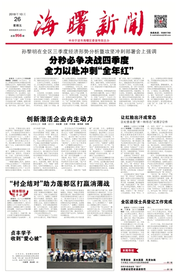 海曙新闻第956期