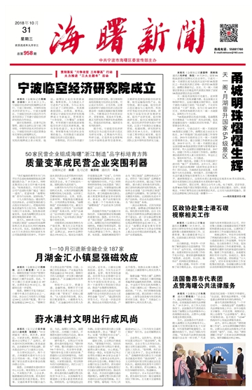 海曙新闻第958期