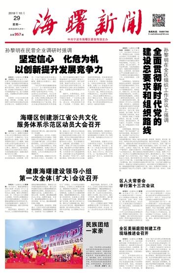海曙新闻第957期