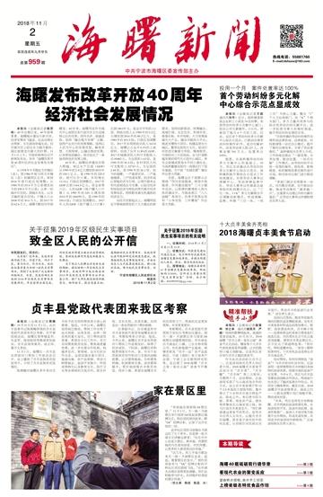 海曙新闻第959期