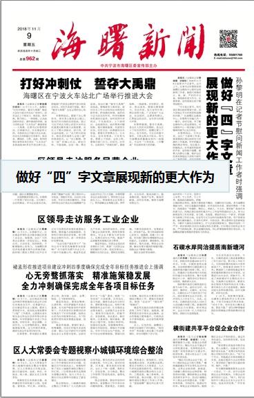 海曙新闻第962期