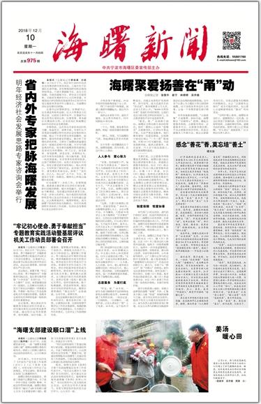海曙通讯第979期