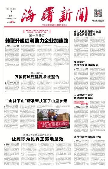 海曙新闻第986期
