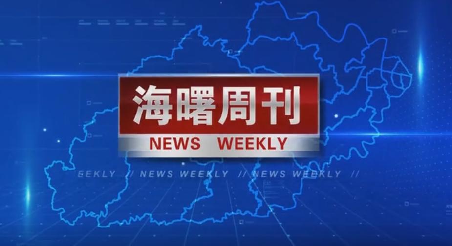 20191123海曙周刊