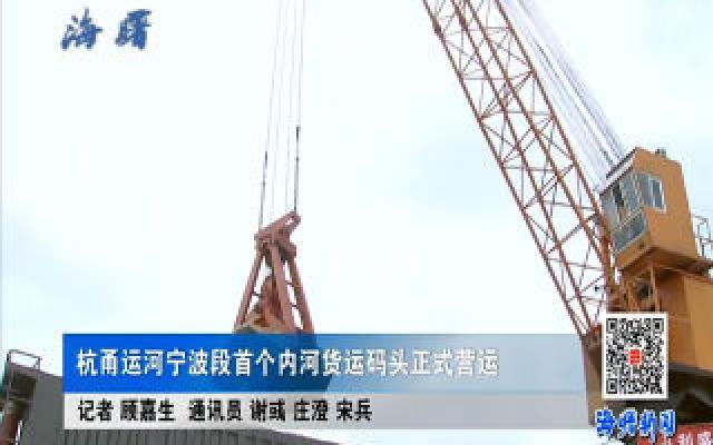 杭甬运河宁波段首个内河货运码头正式营运