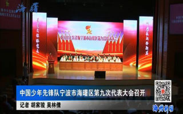 中国少年先锋队宁波市海曙区第九次代表大会召开