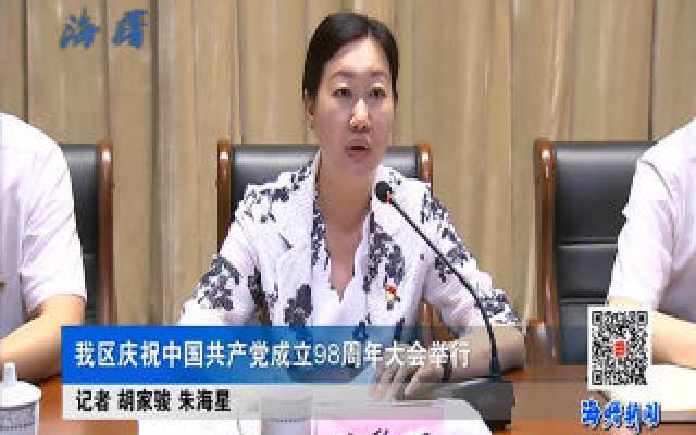 我区庆祝中国共产党成立98周年大会举行