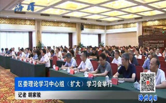 区委理论学习中心组(扩大)学习会举行