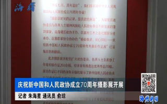 庆祝新中国和人民政协成立70周年摄影展开展