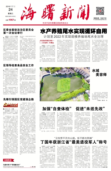 海曙新闻第1067期