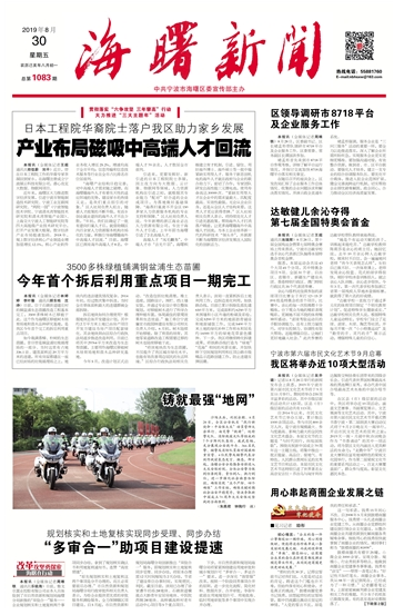 海曙新闻第1083期