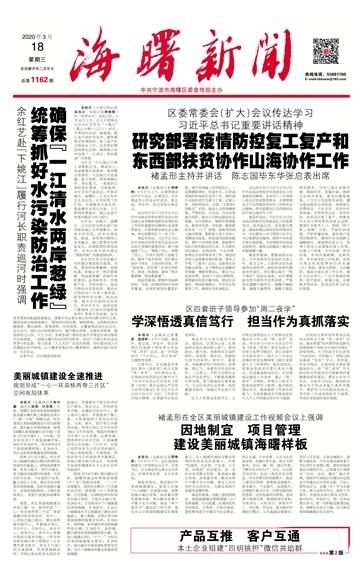 海曙新闻第1162期