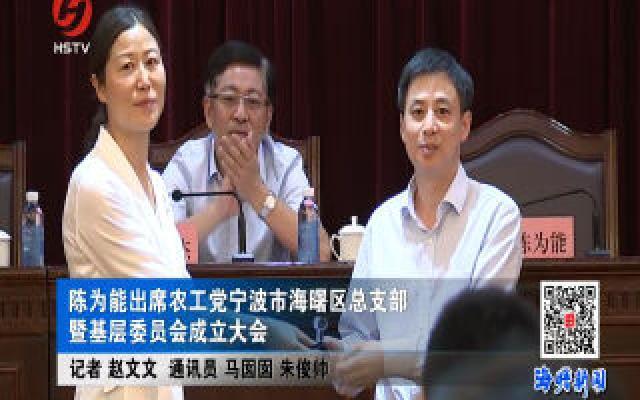 陈为能出席农工党宁波市海曙区总支部暨基层委员会成立大会