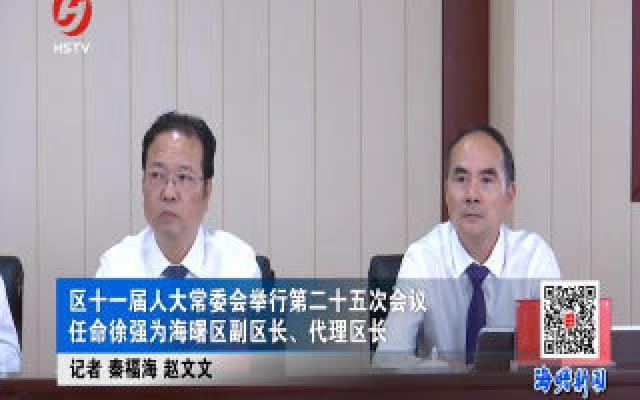 区十一届人大常委会举行第二十五次会议任命徐强为海曙区副区长、代理区长