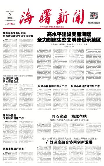 海曙新闻第1193期