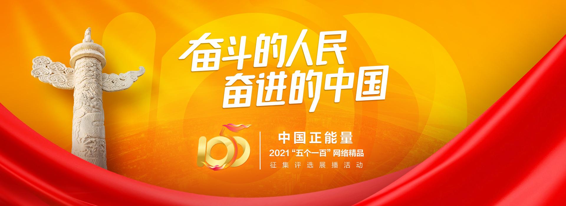 """中国正能量――2021""""五个一百""""网络精品征集评选展播活动启动"""